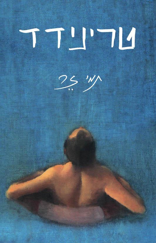 טרינידד ציור עטיפה סהר צוקרמן