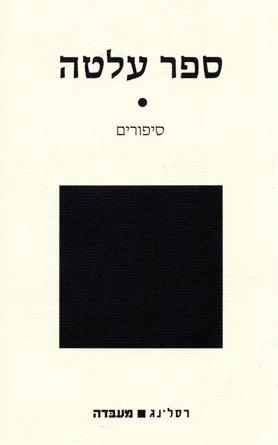 alata-cover