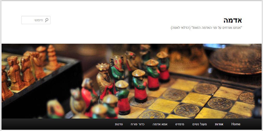 הבלוג של אדמית פרא