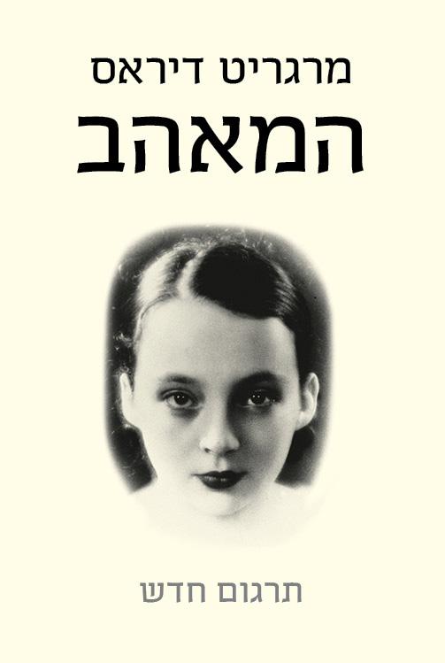 מרגריט-דיראס-המאהב-תרגום-חדש-כריכת-הספר-בעברית