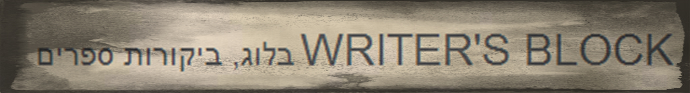 writers blog