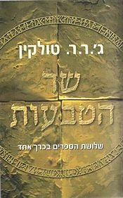 175px-Lord_Of_The_Rings_Cover_(Hebrew)