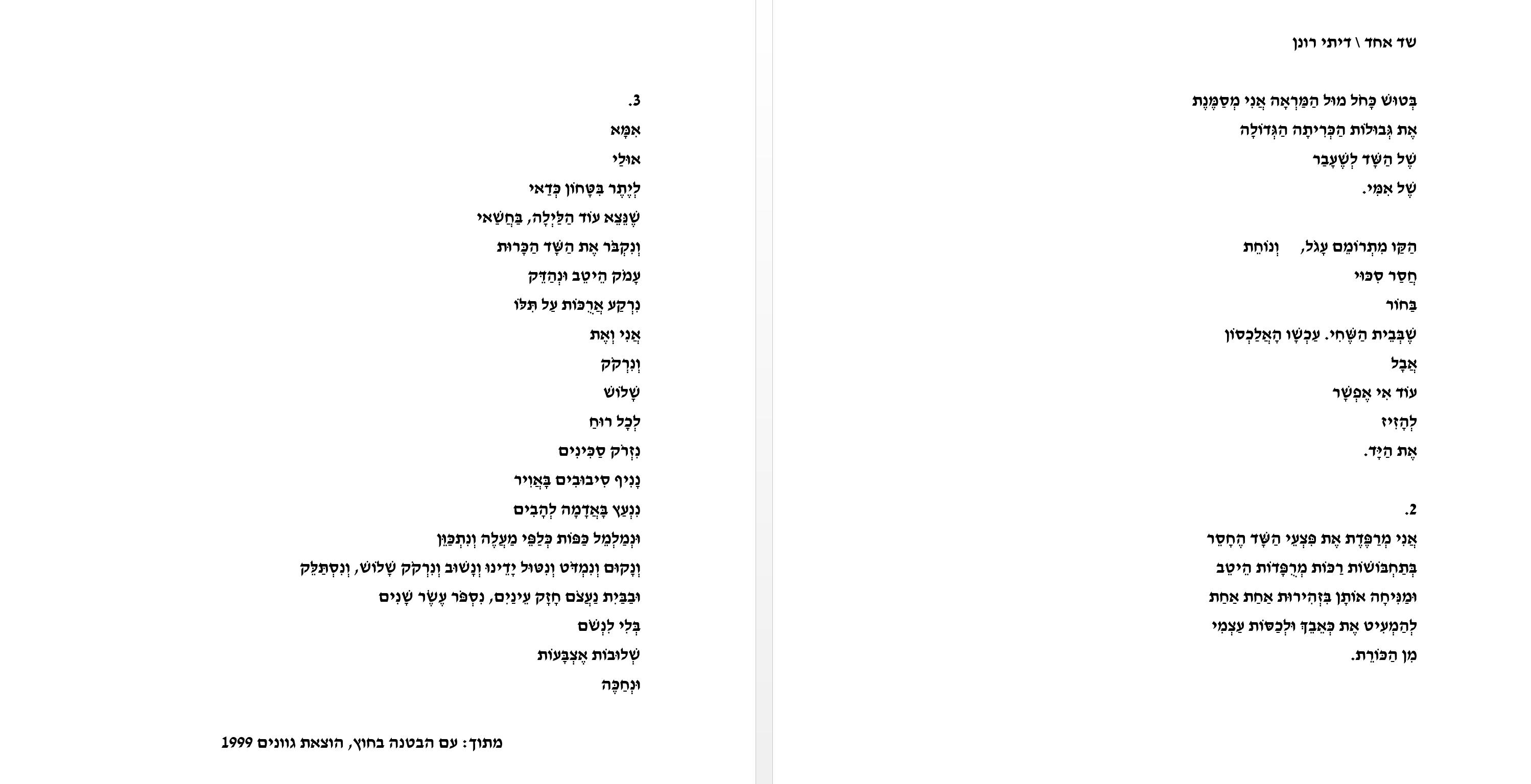 שד_אחד_-_עברית_-_דיתי_רונן