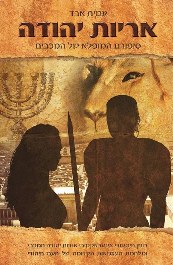 אריות יהודה. עטיפה