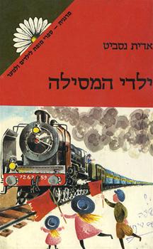 ילדי המסילה