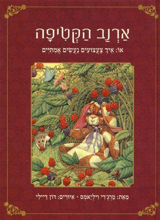 ארנב-הקטיפה-ספר