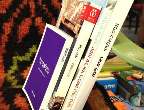 מדור חדש: ספרים לשבת – חנויות ספרים עצמאיות בהמלצות לקראת סוף השבוע