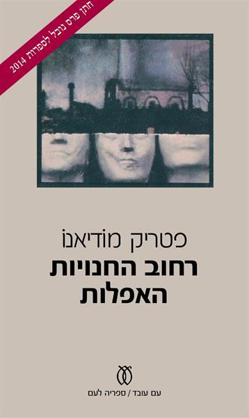 rehov_hahanuyot_front(2)