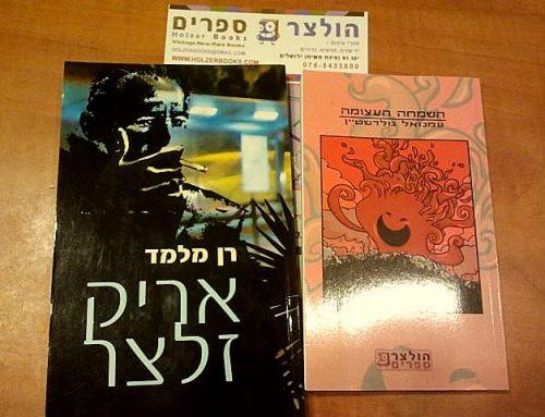 """ספרים לשבת: המלצות של חנות הספרים """"הולצר ספרים"""" בירושלים"""