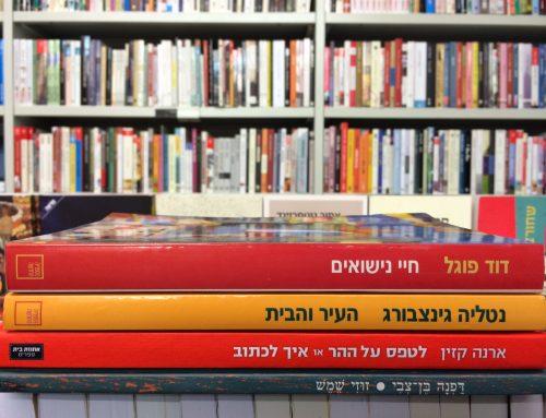 """ספרים לשבת: ארבע המלצות ספרותיות של חנות הספרים """"המגדלור"""""""