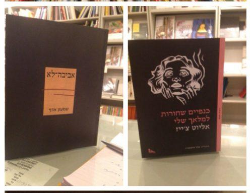 """ספרים לשבת: שש המלצות ספרותיות של חנות הספרים """"תולעת ספרים"""""""