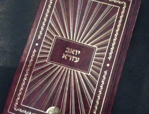 """שירה: עמנואל לוי על ספר השירה """"יואב עזרא"""" מאת יואב עזרא (הוצאת הבה לאור)"""