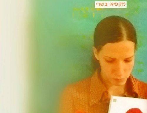 """השאלון עם המשוררת הילה להב, מחברת הספר """"עַד-הַבֹּקֶר"""" (הוצאת הקיבוץ המאוחד)"""
