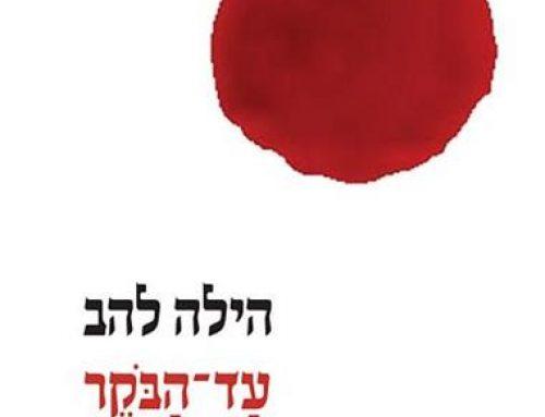 """לא-ביקורת שירה: על """"עד הבוקר"""" מאת הילה להב (הוצאת הקיבוץ המאוחד)"""