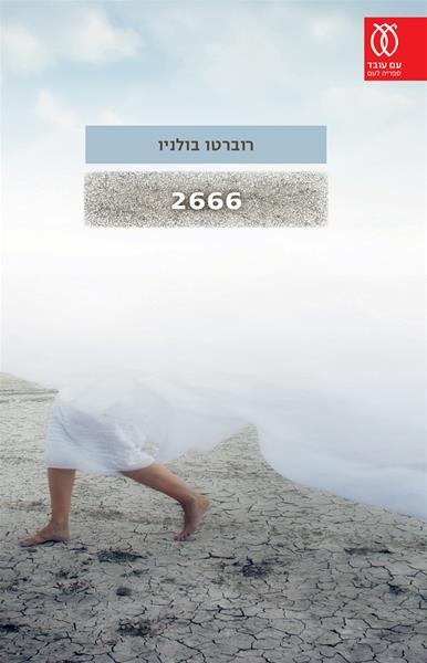 עטיפה_-_2666(2)