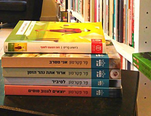 """סיפורים מן הפרובינציה: בעלי חנות הספרים """"מילתא"""" ממליצים על ספריהם של פר פטרסון וג'ושוע פריס"""