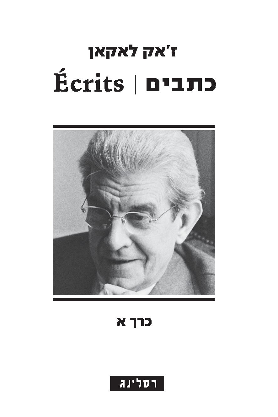 jacques_lacan_con_front-page-001