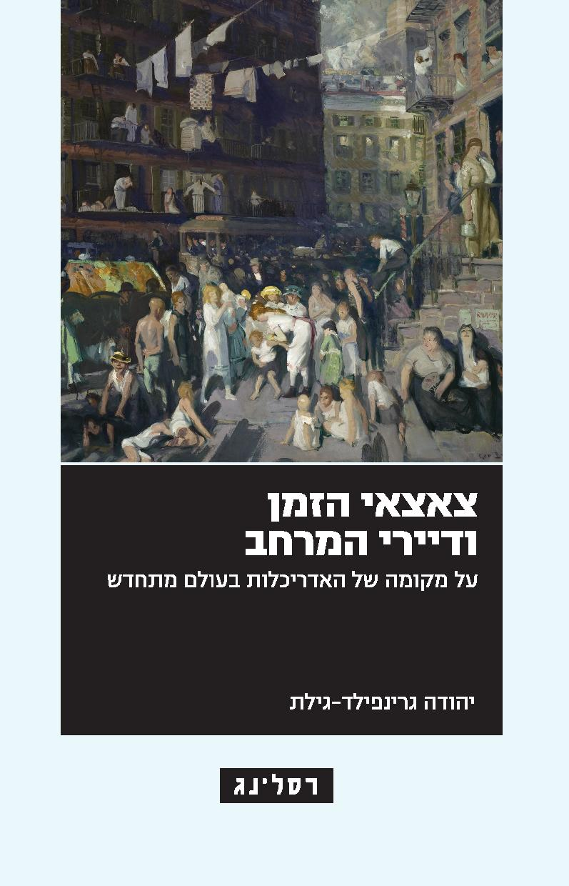 yehuda_greenfield_con_front-page-001
