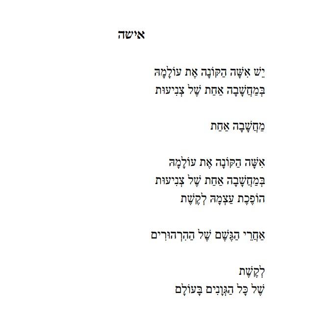 מרלין וניג 34 בנובמבמר משלוח.pdf
