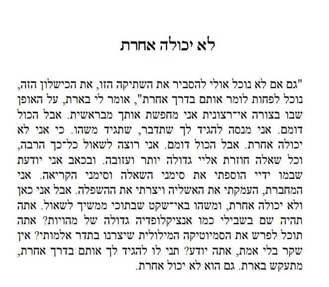 מרלין וניג 89 בנובמבמר משלוח.pdf
