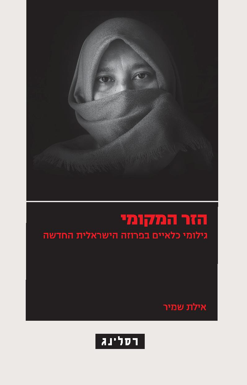 ayelet_shamir_con_front-page-001