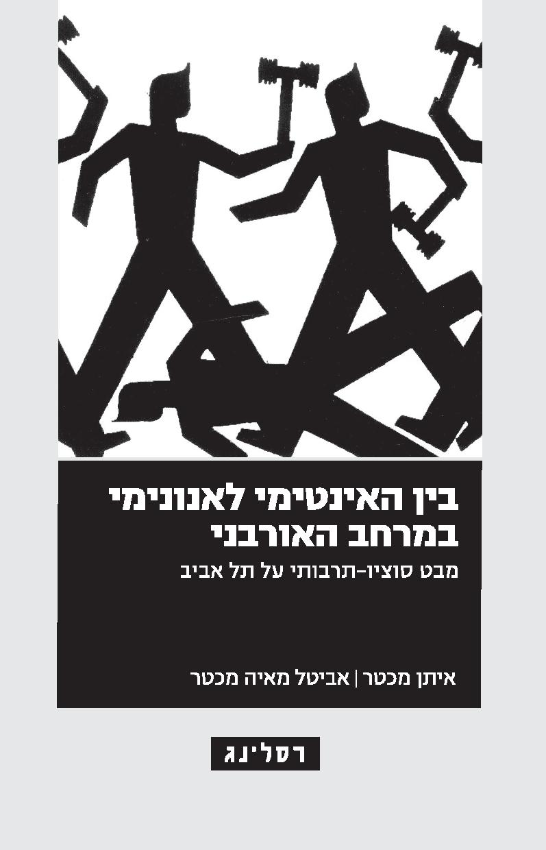 eytan_machter_con_front-page-001