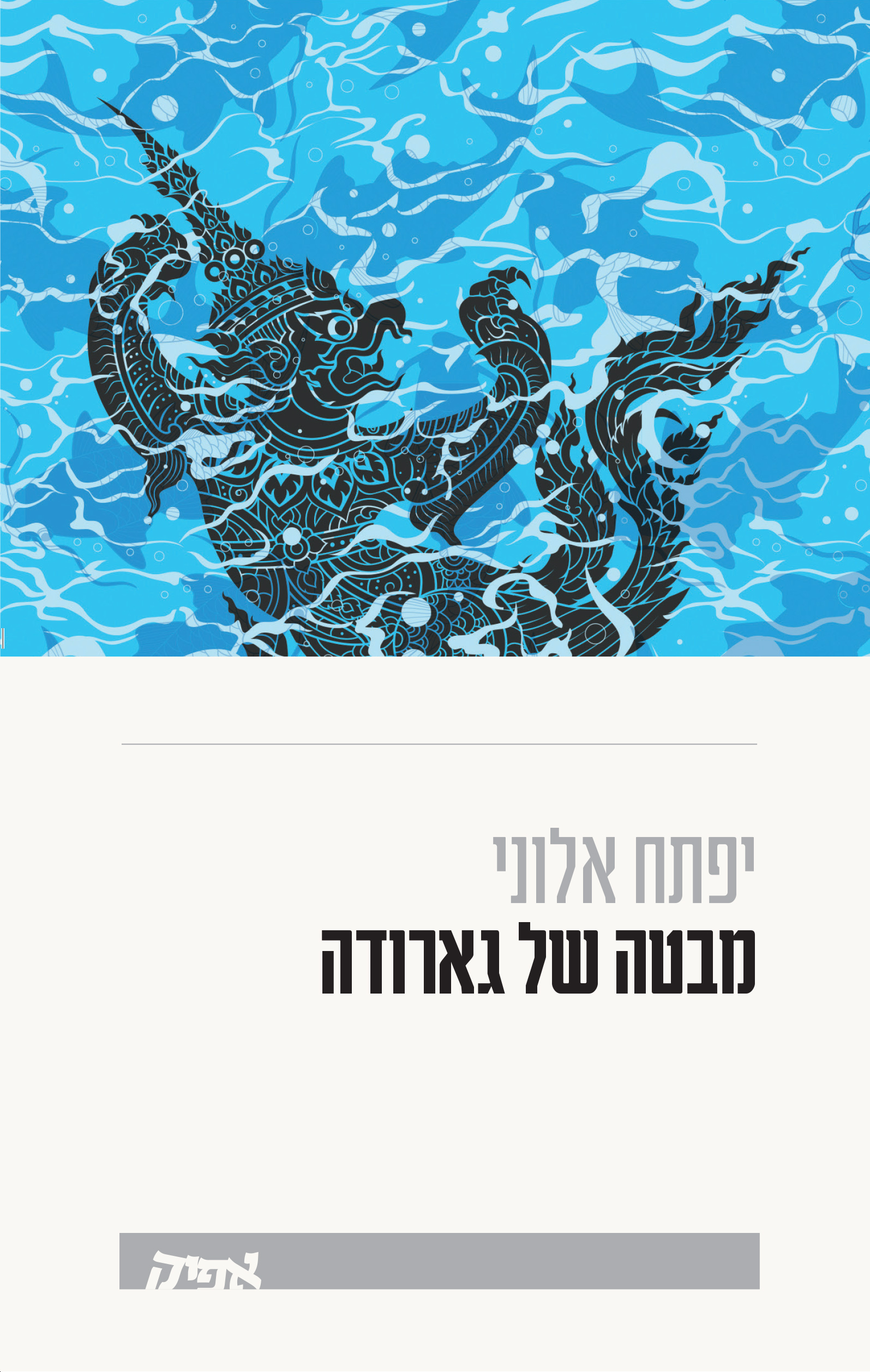 iftach_cover (2) (1)