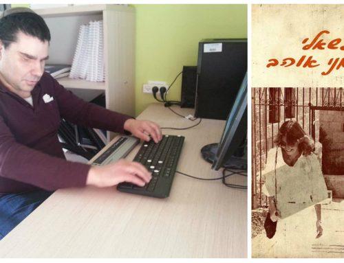 איציק חנונא, חירש-עיוור, כותב על מפגש עם הסופר עמוס קולק
