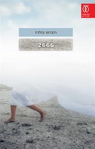 עטיפה_-_2666(1)