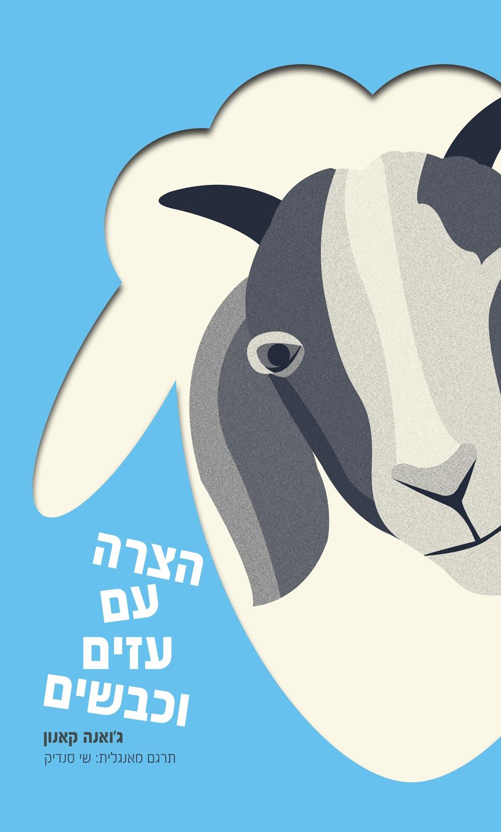 עטיפה_הצרה עם עזים וכבשים
