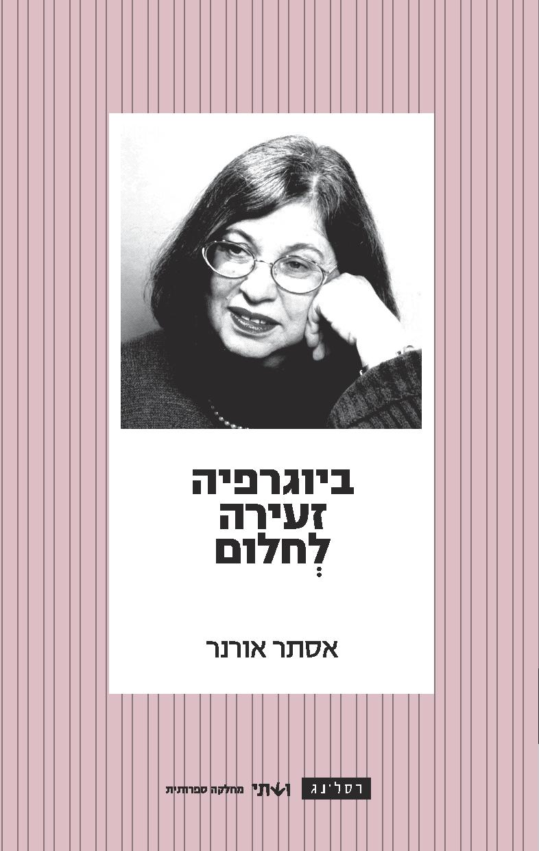 vashi_esther_orner_con_0.94_front-page-001