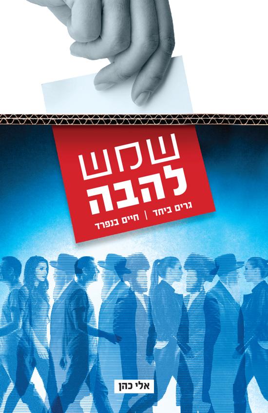אלי כהן-כריכה קדמית