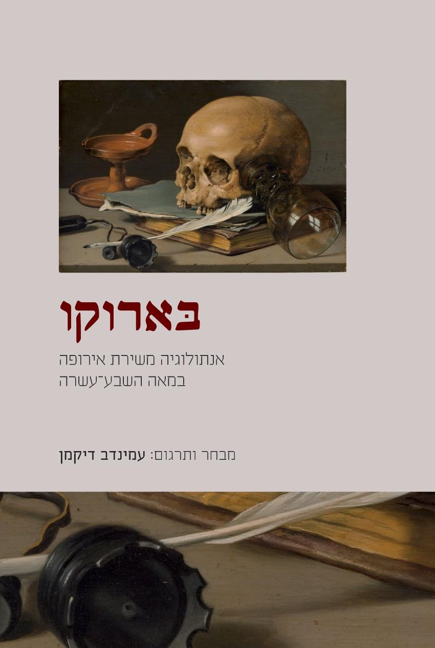 בארוקו-אנתולוגיה-משירת-אירופה-במאה-השבע-עשרה