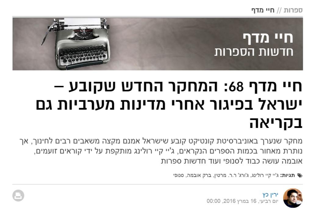 המחקר החדש שקובע – ישראל בפיגור אחרי מדינות מערביות גם בקריאה   וואלה  תרבות