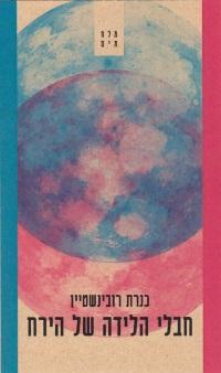חבלי הלידה של הירח. עטיפה1