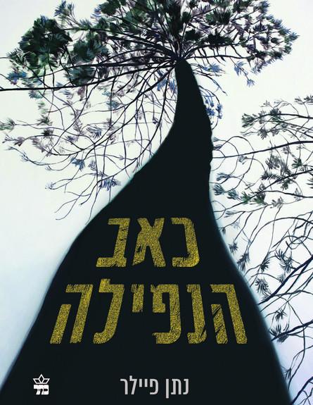 כאב-הנפילה-נתן-פיילר-כריכת-הספר