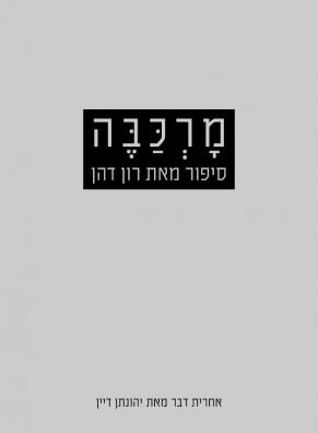 markabe-1-291x396