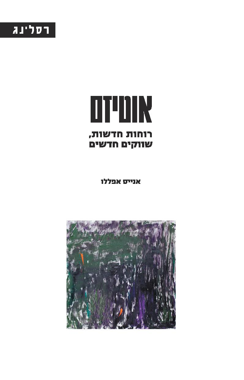 perla_miglin_con_front-page-001