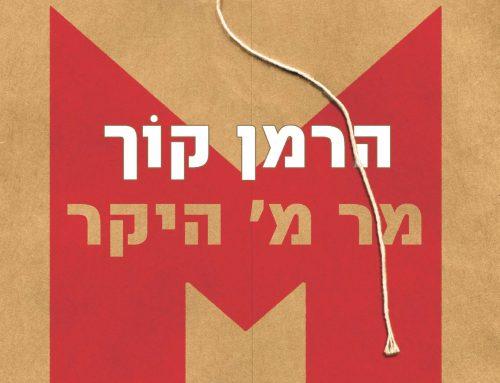 """הזוכים בהגרלת 5 עותקים מהספר """"מר מ' היקר"""" מאת הרמן קוך (הוצאת כתר ועברית)"""