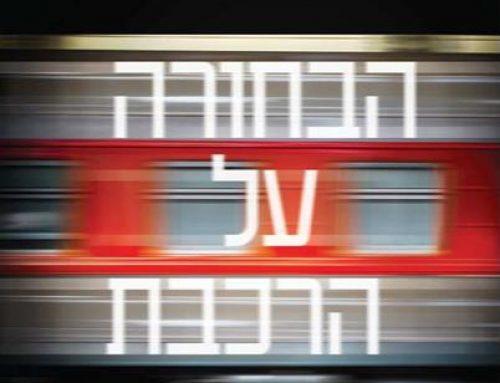 """רבי-מכר: על """"הבחורה על הרכבת"""" מאת פולה הוקינס (הוצאת כתר)"""