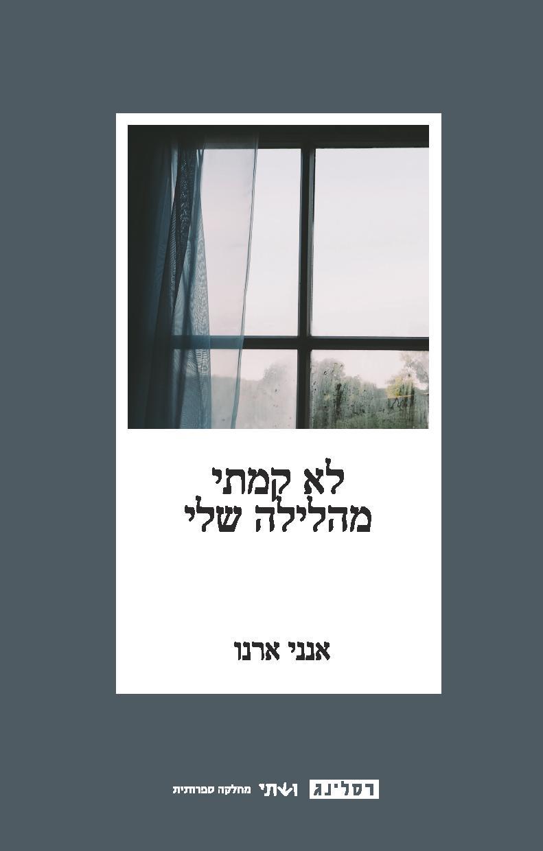 vashti_annie_ernaux_con_front-page-001