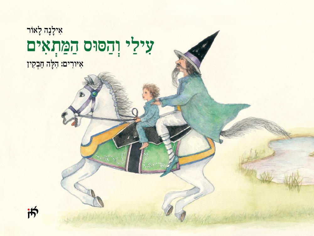 עילי והסוס עטיפה