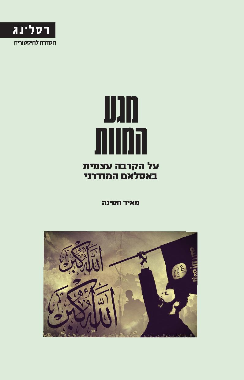 meir_hatina_con_front-page-001