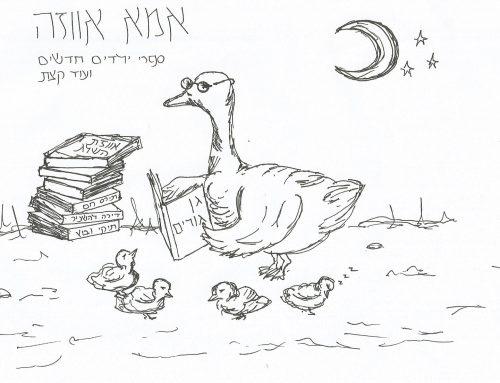 אמא אווזה: דנית צמית כותבת על ספרי ילדים חדשים