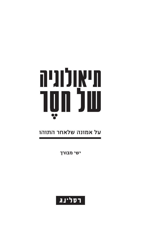 yishai_mevorach_con_front-1-page-001