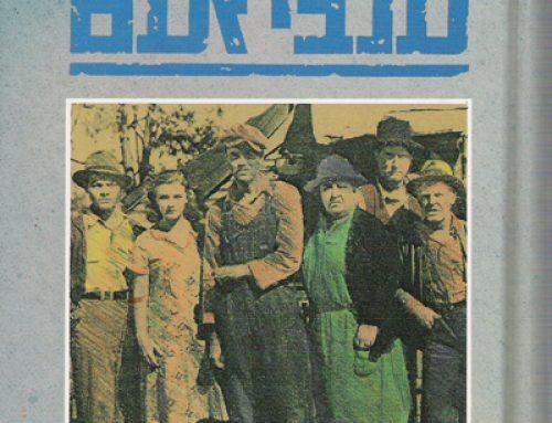 """קלאסיקות במבחן הזמן: על """"ענבי זעם"""" מאת ג'ון סטיינבק (הוצאת זמורה ביתן)"""