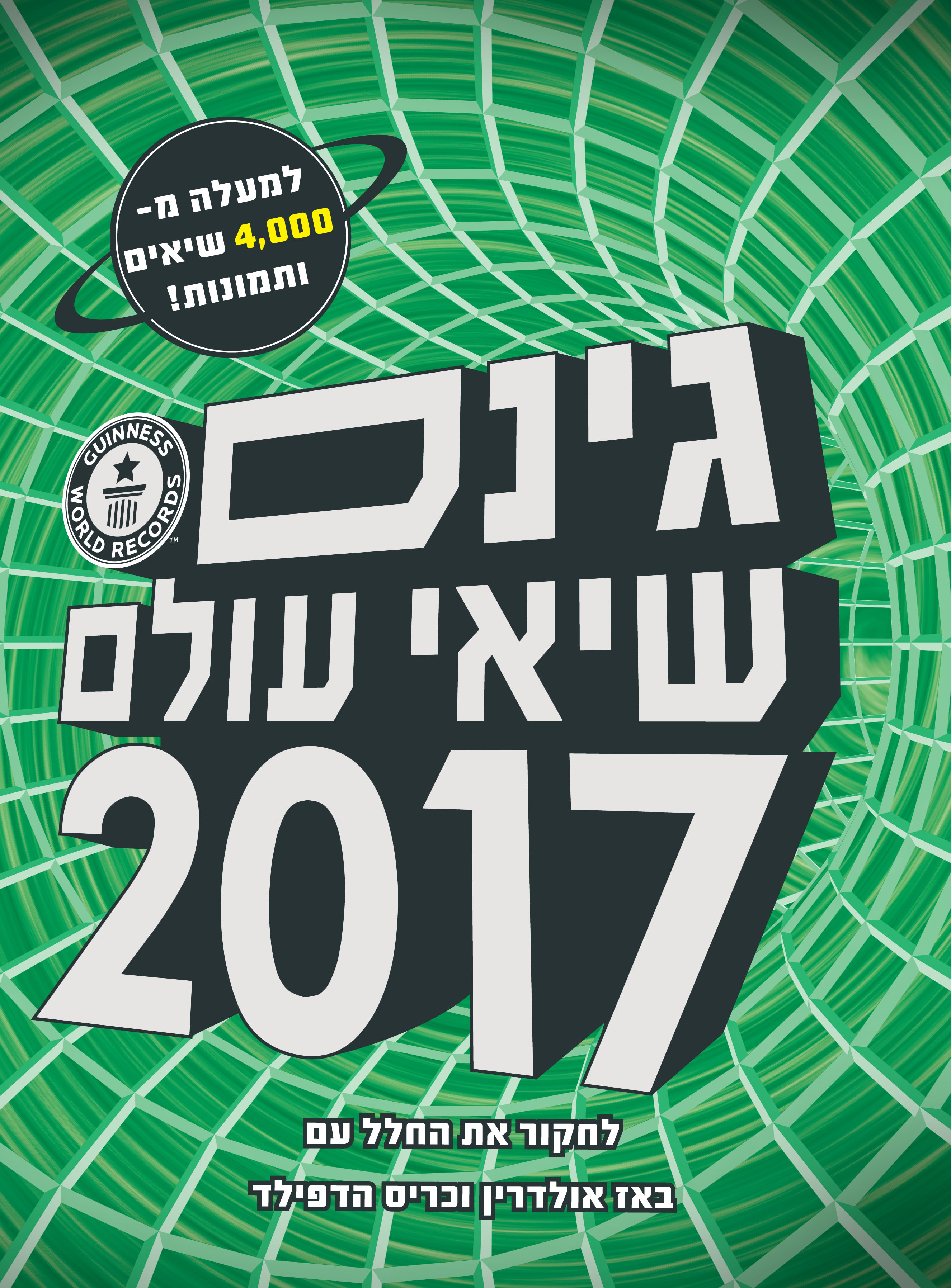GWR_2017Cover_HB_CoEdsHE