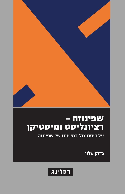 tzadok_alon_con_front-page-001