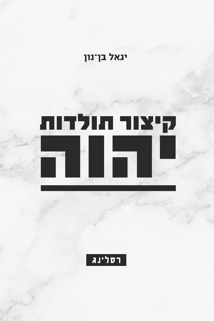yigal_bin_nun_con_front-page-001