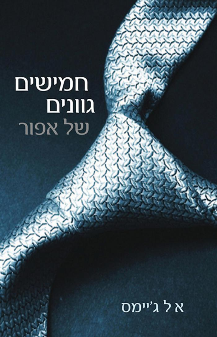 50_shades_of_grey_hebrew-1